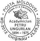 № CFU208 - Petru Ungurean (Ungureanu) 2007