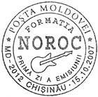 40th Anniversary of the Music Group «Noroc»