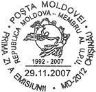 № CFU212 - Republic of Moldova - Member of the Universal Postal Union (UPU) - 15th Anniversary