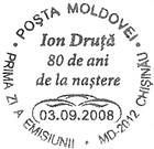 № CFU225 - 80th Birth Anniversary of Ion Druţă (Drutse) 2008