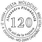 № CFU227 - 120th Birth Anniversary of Alexandru Plămădeală 2008