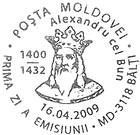 № CFU237 - 650th Anniversary of the Founding of the First Moldavian State (II): Alexandru cel Bun 2009