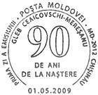 № CFU238 - Gleb Ceaicovschi-Mereşanu - 90th Birth Anniversary 2009