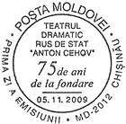 № CFU251 - State Russian Drama Theatre «Anton Chekhov» in Chișinău - 75th Anniversary 2009