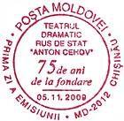 № CFU251i - State Russian Drama Theatre «Anton Chekhov» in Chișinău - 75th Anniversary 2009
