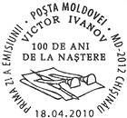 № CFU260 - Heritage of the National Museum of Art of Moldova (I): Birth Centenary of Victor Ivanov 2010