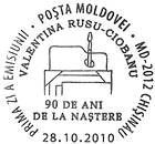 Heritage of the National Museum of Art of Moldova (V): Valentina Rusu-Ciobanu - 90th Birth Anniversary