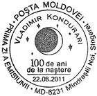 № CFU298 - Centenary of the Birth of Vladimir Kondurari 2011