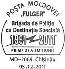 № CFU308 - Special Police Brigade «Fulger» (Lightning) - 20th Anniversary 2011
