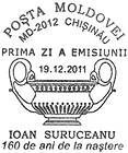 № CFU309 - Ioan Suruceanu - 160th Birth Anniversary 2011