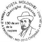 № CFU316 - Gheorghe Botezatu (George de Bothezat) - 130th Birth Anniversary 2012
