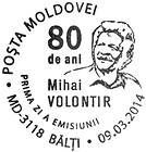 № CFU345 - Mihai Volontir - 80th Birth Anniversary 2014