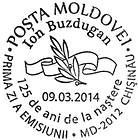Ion Buzdugan - 125th Birth Anniversary