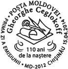Gheorghe Ceglokoff - 110th Birth Anniversary