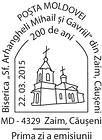 Church of the Archangels Mihail and Gavriil in Zaim - 200th Anniversary