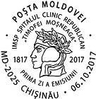 № CFU 391 - Timofei Moșneaga Republican Clinical Hospital - 200th Anniversary 2017