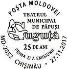 № CFU393 - Municipal Puppet Theatre «Guguţă» - 25th Anniversary 2017