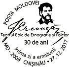 № CFU395 - Epic Theatre of Ethnography and Folklore «Ion Creangă» - 30th Anniversary 2017