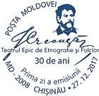 № CFU395a - Epic Theatre of Ethnography and Folklore «Ion Creangă» - 30th Anniversary 2017