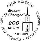 № CFP206 - Church of the Holy Great Martyr Gheorghe, Chișinău - 200th Anniversary 2019