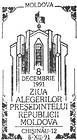 Special Commemorative Cancellation | Day of the Election of the President of the Republic of Moldova 1991