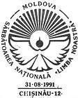 National Day «Our Language» 1991