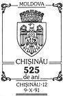 Chisinau City - 525th Anniversary 1991