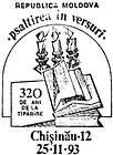 First Printing of «The Psalter in Verse» by Metropolitan Dosoftei - 320th Anniversary 1993