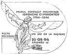 Iordache Cuparentco (Jordaki Kuparenko) - 210th Birth Anniversary 1994