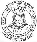 Ștefan cel Mare - 490th Death Anniversary 1994