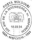 Nisporeni - 325th Anniversary 1994