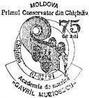 Academy of Music «Gavriil Muzicescu» - 75th Anniversary 1994