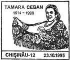 Tamara Ceban (Ciobanu) - 5th Anniversary of Her Death 1995