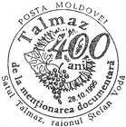 Village of Talmaz (Talmaza) - 400th Anniversary 1995