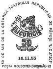 Puppet Theatre «Licurici» - 50th Anniversary 1995