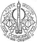 Day of Cosmonautics 1995