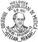 Republican Music College «Ștefan Neaga» - 50th Anniversary 1995