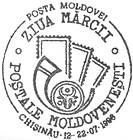 Day of Moldovan Postage Stamps 1996