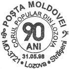 № CS1998/15 - Choir of Lozova - 90th Anniversary