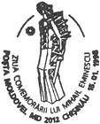 Mihai Eminescu Remembrance Day 1998