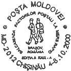 № CS2000/16 - Fast Walking Competition of Balkan Postmen - Brașov, Romania