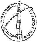 Day of Cosmonautics 2000