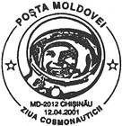 Special Commemorative Cancellation | Day of Cosmonautics