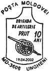 Artillery Brigade «Prut» - 10th Anniversary 2002