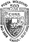City of Cahul - 500th Anniversary 2002