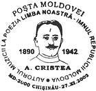 Alexandru Cristea - 60th Death Anniversary 2002