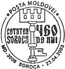 Soroca Fort - 460th Anniversary 2003
