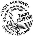Tamara Ciobanu - 90th Birth Anniversary 2004