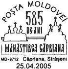 Căpriana Monastery - 585th Anniversary 2005