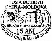 Diplomatic Relations Between Moldova and China - 15th Anniversary 2007